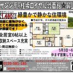 サンシティ桂坂ロイヤル弐番館1480万円