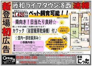 藤和ライブタウン洛西1420万円