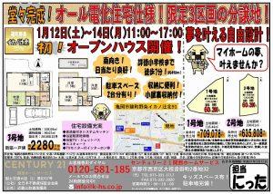 永田イカノ辻北分譲地1.12折込