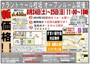 グランドゥール1430万円8.24折込